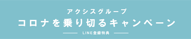 アクシスグループ コロナを乗り切るキャンペーン LINE登録特典